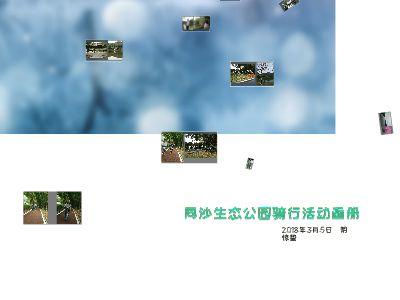 同沙骑行活动 幻灯片制作软件