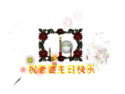 王静生日快乐_PPT制作软件,ppt怎么制作