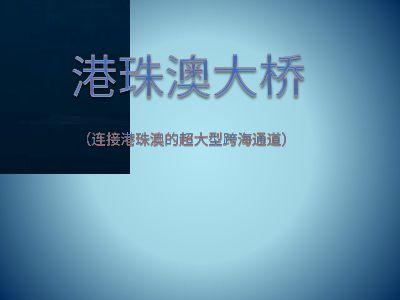 dick的演示文稿 幻灯片制作软件