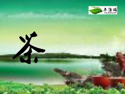 丰源颂茶 幻灯片制作软件