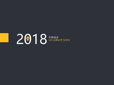 2018 PPT制作软件