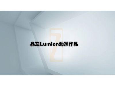 品筑Lumion动画展示