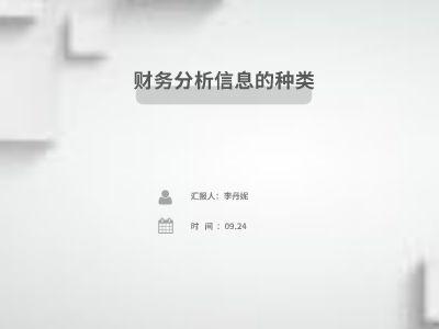 財務分析信息的種類李丹妮 幻燈片制作軟件