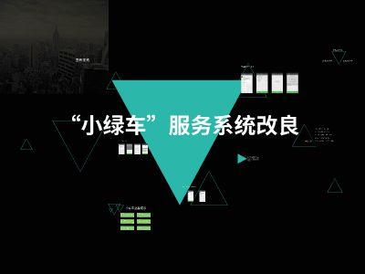 小绿1 幻灯片制作软件
