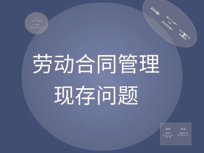 劳动合同管理 幻灯片制作软件