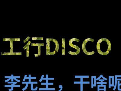 野狼disco 幻灯片制作软件