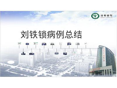 刘铁锁病例总结 幻灯片制作软件