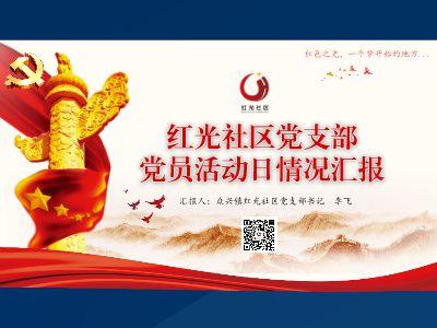 红光社区党员活动日评选 幻灯片制作软件