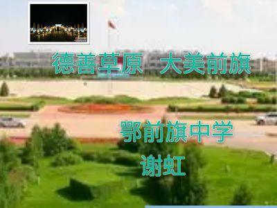鄂前旗中学  谢虹 幻灯片制作软件