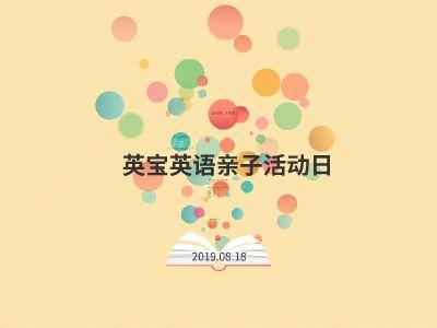 亲子活动日Focusky 幻灯片制作软件