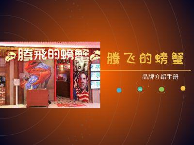 腾飞的螃蟹 幻灯片制作软件