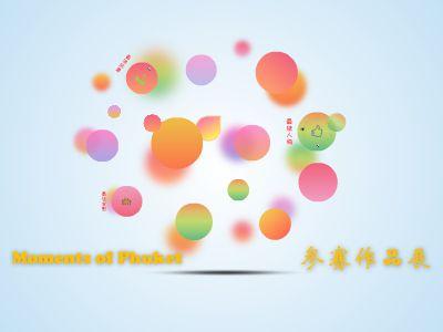 普吉岛摄影比赛 幻灯片制作软件