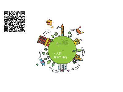 人人树溯源二维码 幻灯片制作软件