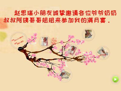 赵思瑞小朋友诚挚邀请各位爷爷奶奶叔叔阿姨哥哥姐姐来参加我的满月宴 幻灯片制作软件