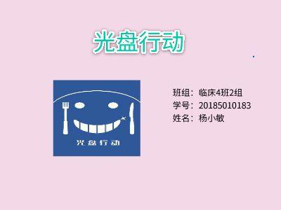 光盘行动(18级临床4班2组20185010183杨小敏) 幻灯片制作软件