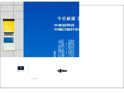 今日新闻联播 幻灯片制作软件