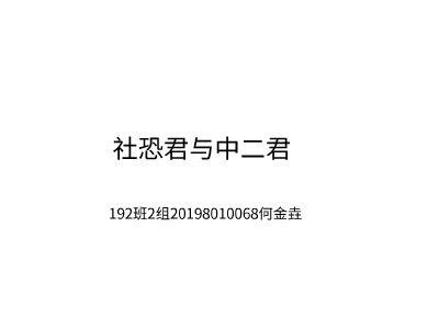 192班-2組 學號20198010068 姓名何金垚 幻燈片制作軟件