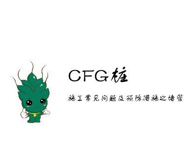 CFG樁常見問題之堵管