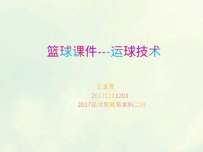 201 17本2 王玉雪 期末作业 幻灯片制作软件