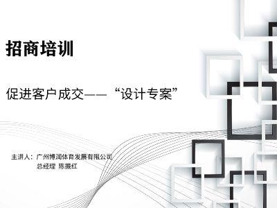 博润招商培训——设计专案 幻灯片制作软件