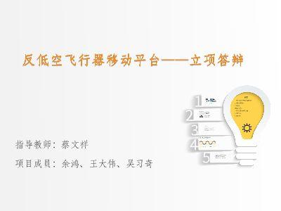 智联招聘个人半年度述职报告 幻灯片制作软件
