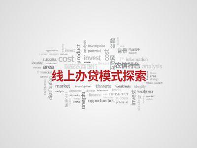 线上办贷 幻灯片制作软件