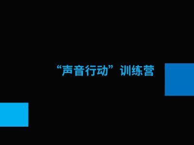 1805上海站课件