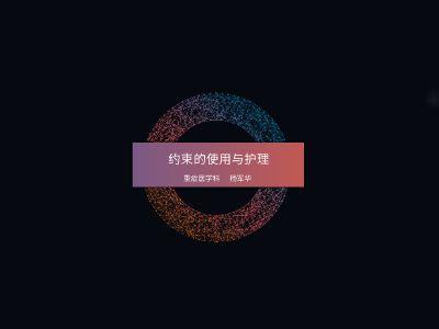 约束的使用与护理--重症医学科 -杨军华-N0级课件 幻灯片制作软件