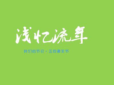 高桥村我们的节日·五四青年节 幻灯片制作软件