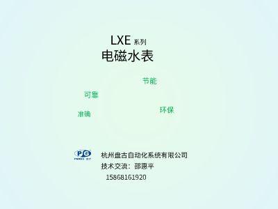 LEX电磁水表-杭州盘古 幻灯片制作软件