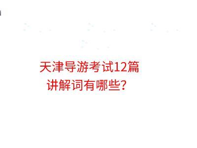 天津讲解景点 幻灯片制作软件