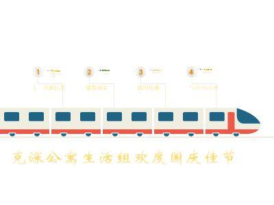 克深公寓生活组欢度国庆佳节 幻灯片制作软件