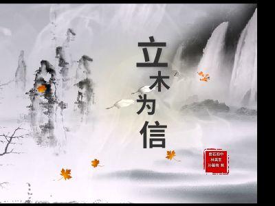古诗鉴赏 幻灯片制作软件