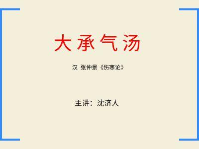 大承气汤-新 幻灯片制作软件