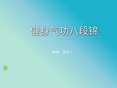 八段锦 幻灯片制作软件