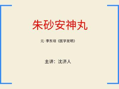 朱砂安神丸 幻灯片制作软件