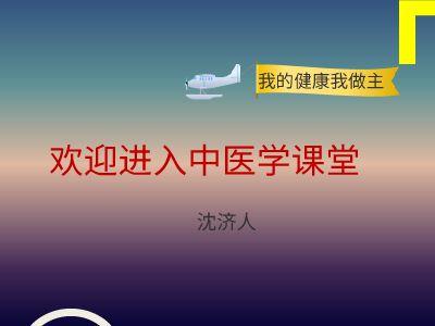 经络腧穴常识 幻灯片制作软件