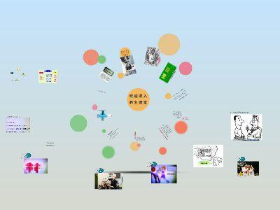 健康心理 幸福人生 幻灯片制作软件