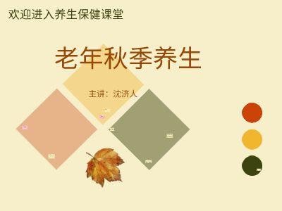 老年秋季养生 幻灯片制作软件