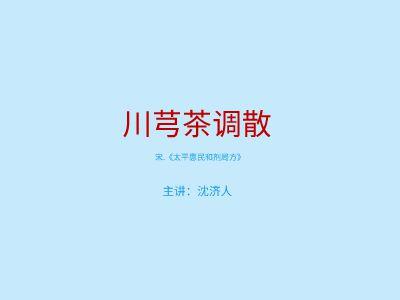 川芎茶调散 幻灯片制作软件