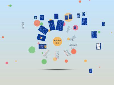 居民健康档案 幻灯片制作软件