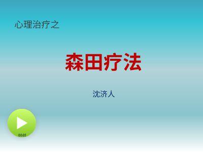 森田疗法 PPT制作软件