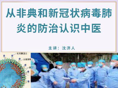 从非典与新冠状病毒肺炎的防治话中医 幻灯片制作软件