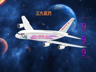 华润三九PPT 幻灯片制作软件