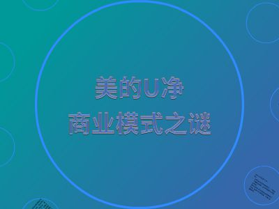 ujing 幻灯片制作软件