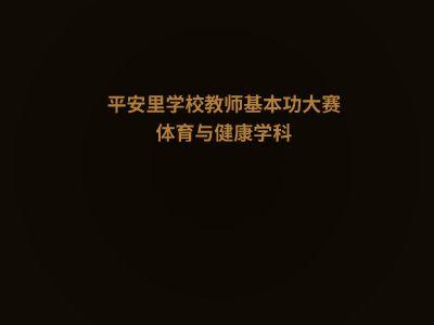 平安里学校教师基本功大赛赛后分享1 幻灯片制作软件