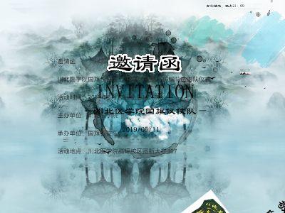 川北医学院国旗仪仗队演讲比赛邀请函 PPT制作软件