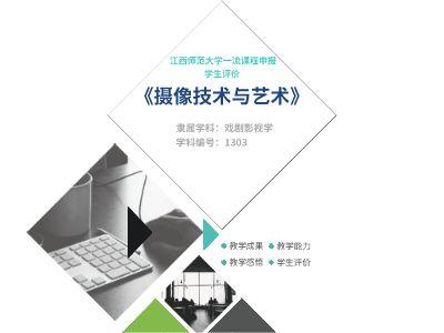 刘一儒卓越教师展示 幻灯片制作软件