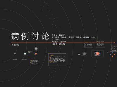 病例分析xFocusky 幻灯片制作软件