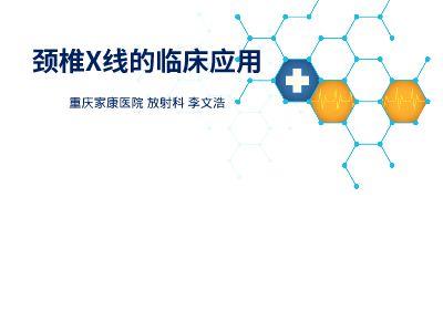 颈椎X线的临床应用 幻灯片制作软件